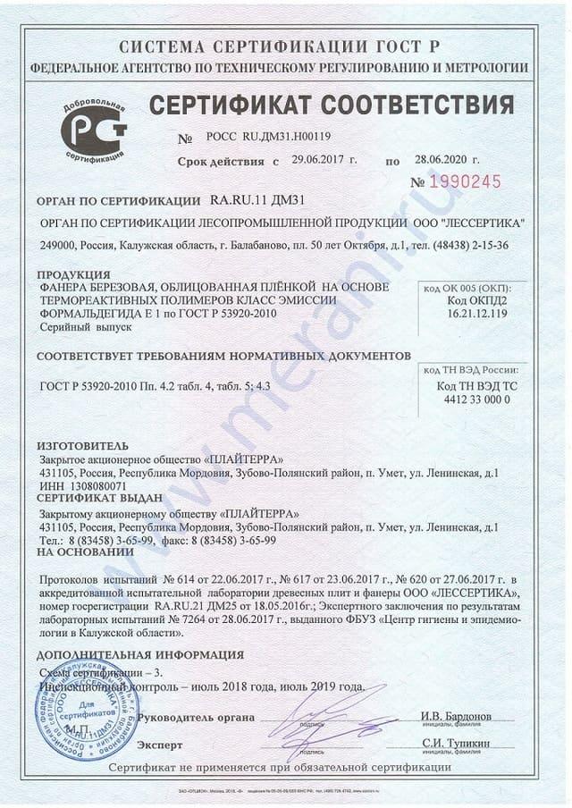 Сертификат фанера ламинированная влагостойкая сертификация безопасности пищевой продукции