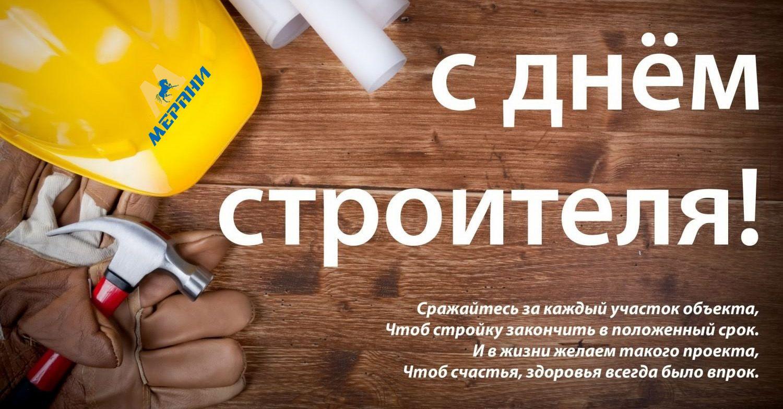день строителя поздравление губернатор живописи
